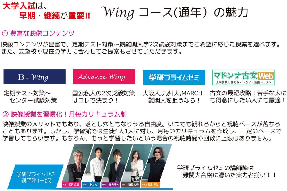 wingコース